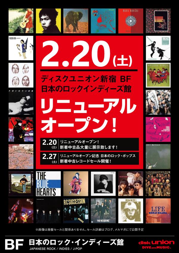 いよいよ明日! 2/20(土) ディスクユニオン新宿BF 日本のロックインディーズ館 リニューアルオープン!! ☆レコード、CD共に展示量大幅増量! ☆ 明日は新着中古CD,レコード大量に放出します! 是非ご来店くださいませ! https://t.co/wqunnxv9Qn