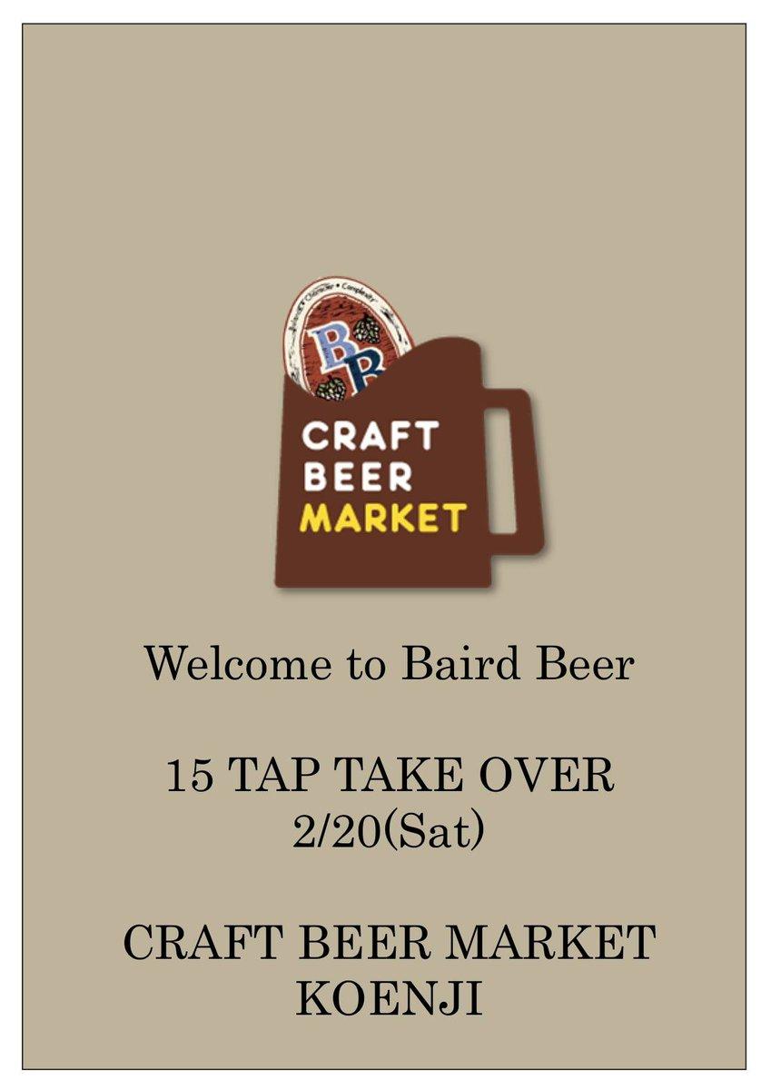 明日、高円寺クラフトビールマーケットがBBに染まる!ブライアンとさゆりも出席しますので一緒に飲みましょう!BB takeover @ Craft Beer Market Koenji tomorrow w/Bryan&Sayuri! https://t.co/1WsQC9Nofw