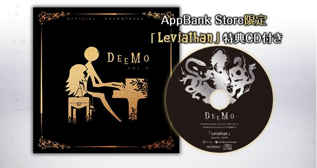 『DEEMO』サントラCD第2弾の予約が始まったぞぉぉぉ! AppBank Store限定特典CD付き! https://t.co/S2rPh4wwEP https://t.co/OmRlR0rlS7