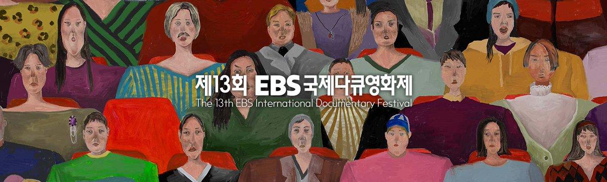 #EIDF2016 개막일 확정!! 행사기간 : 2016.8.22 ~ 8.28   #EBS #국제다큐영화제 #EIDF https://t.co/tOMUAs7nvQ