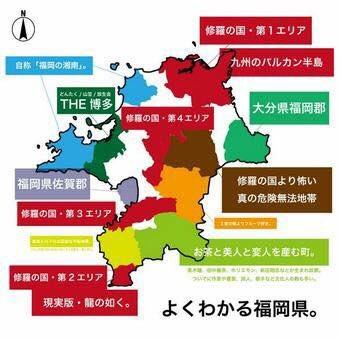 よくわかる福岡県w https://t.co/a9Snow2ELU