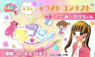 3DS「ちゃおイラストクラブ」第3回イラストコンテスト開催!お題は『ちゃお』で連載中のまんが「12歳。」のキャラクター「