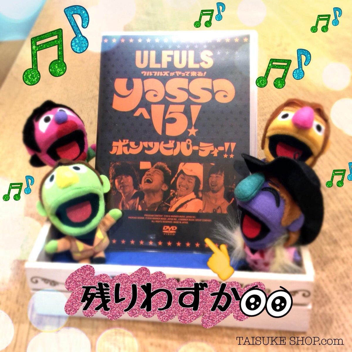 TAISUKE SHOPにて急遽追加販売中の『OSAKAウルフルカーニバル ウルフルズがやって来る!ヤッサヘ15!ボンツビパーティー!!』DVDは残りわずかです!! https://t.co/LYAFRaWJwj