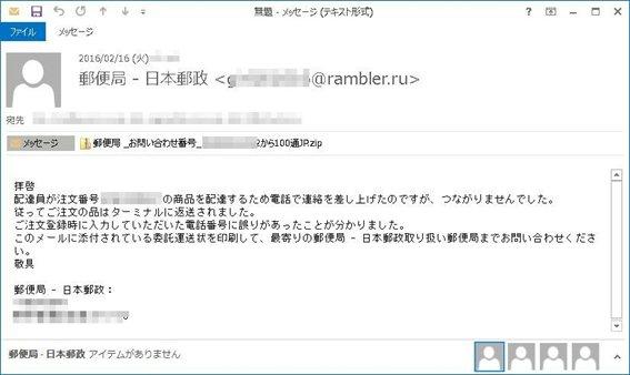 【ネットの危険】日本語のメールによる攻撃です  狙いは国内ネットバンキング、日本郵政を騙るマルウェアスパムが拡散 https://t.co/jx9rp4nxwE #セキュリティ #サイバー犯罪 https://t.co/GtEbl9oluT
