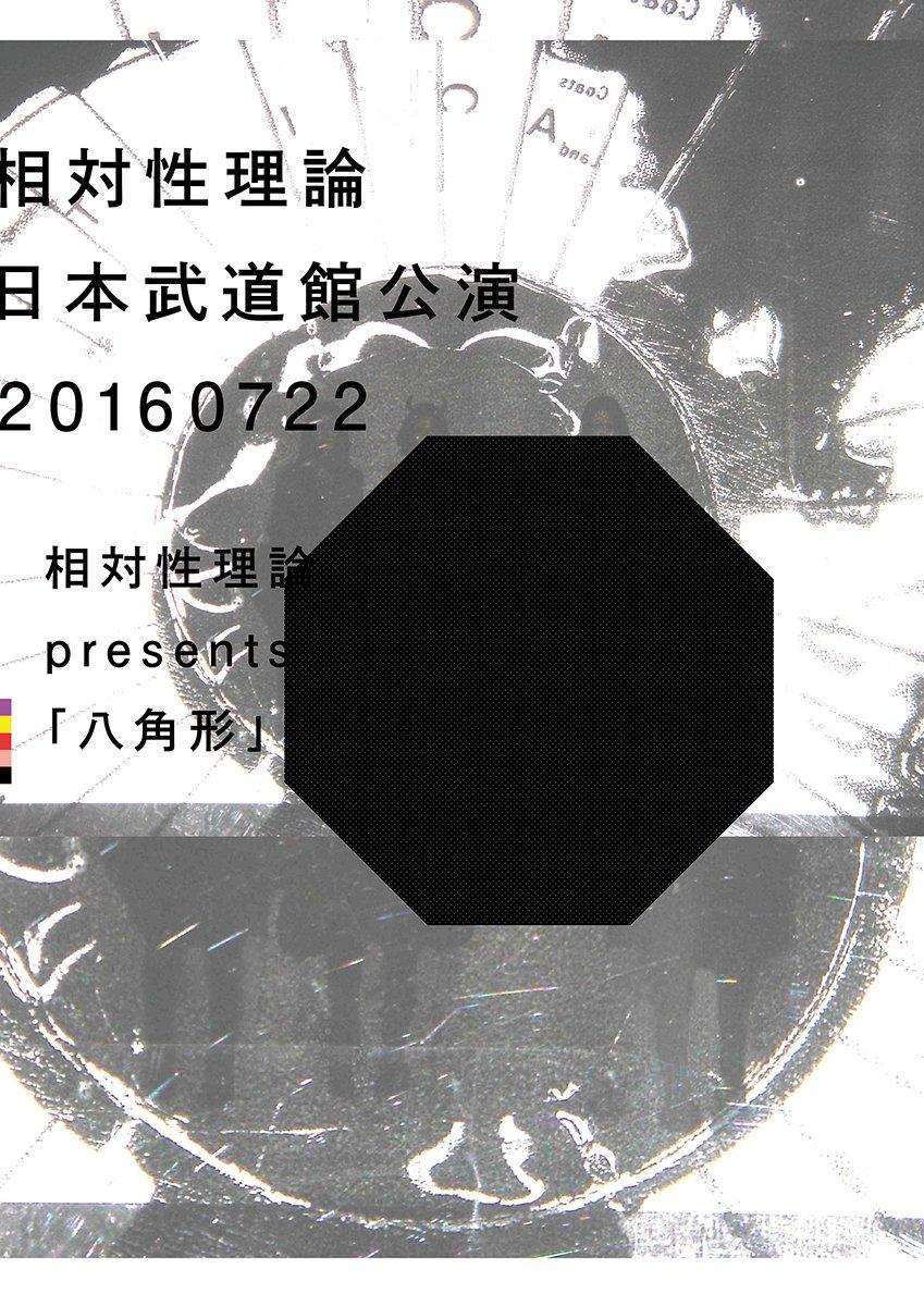 7月22日 相対性理論 日本武道館公演 相対性理論 presents『八角形』開催。本日よりプレミアムチケットの先行予約受付スタートですhttps://t.co/Tn9qzK737f https://t.co/nbq2sa0GfC https://t.co/PVfGC9al2k
