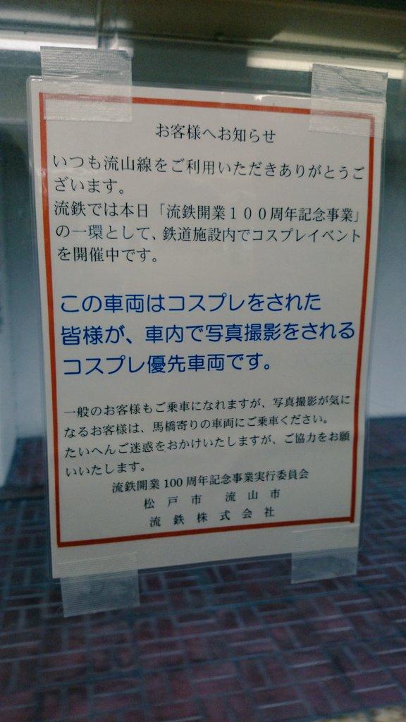 【速報】流鉄電車にコスプレ優先車両! https://t.co/UHUvPkBd9M