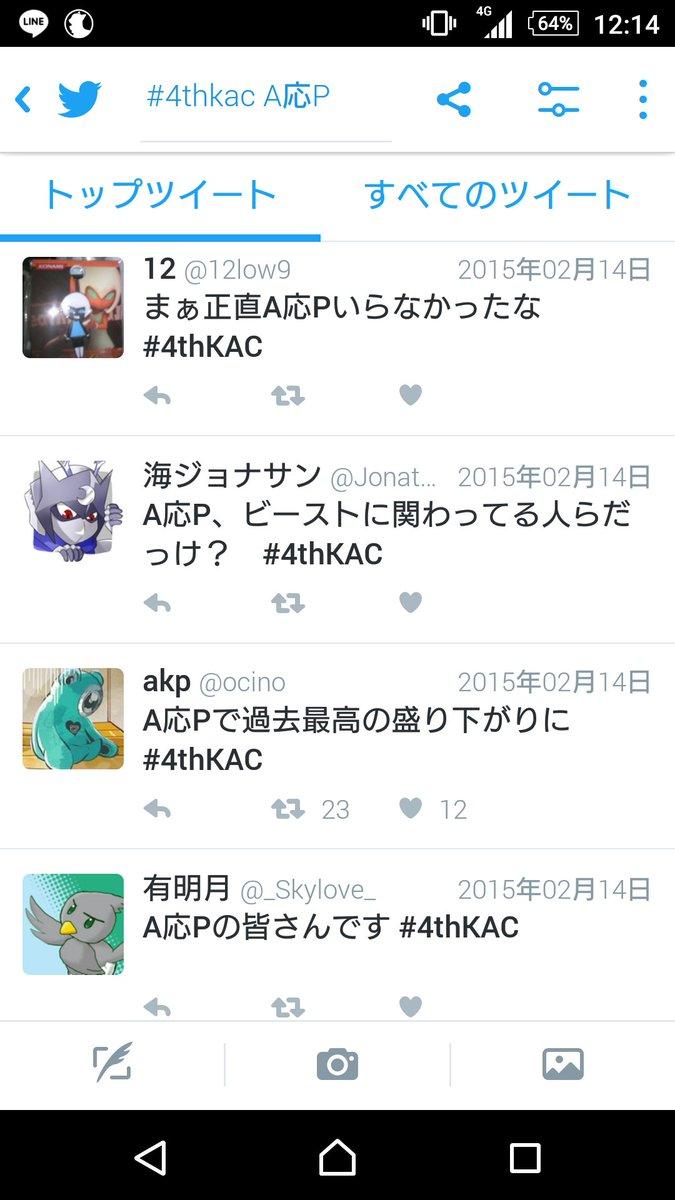 今年はおそ松さんの影響で有名になったA応Pですが昨年のKACライブで出てきたときの反応を見てみましょう #JAEPO2016 #5thKAC https://t.co/islrIszcZd