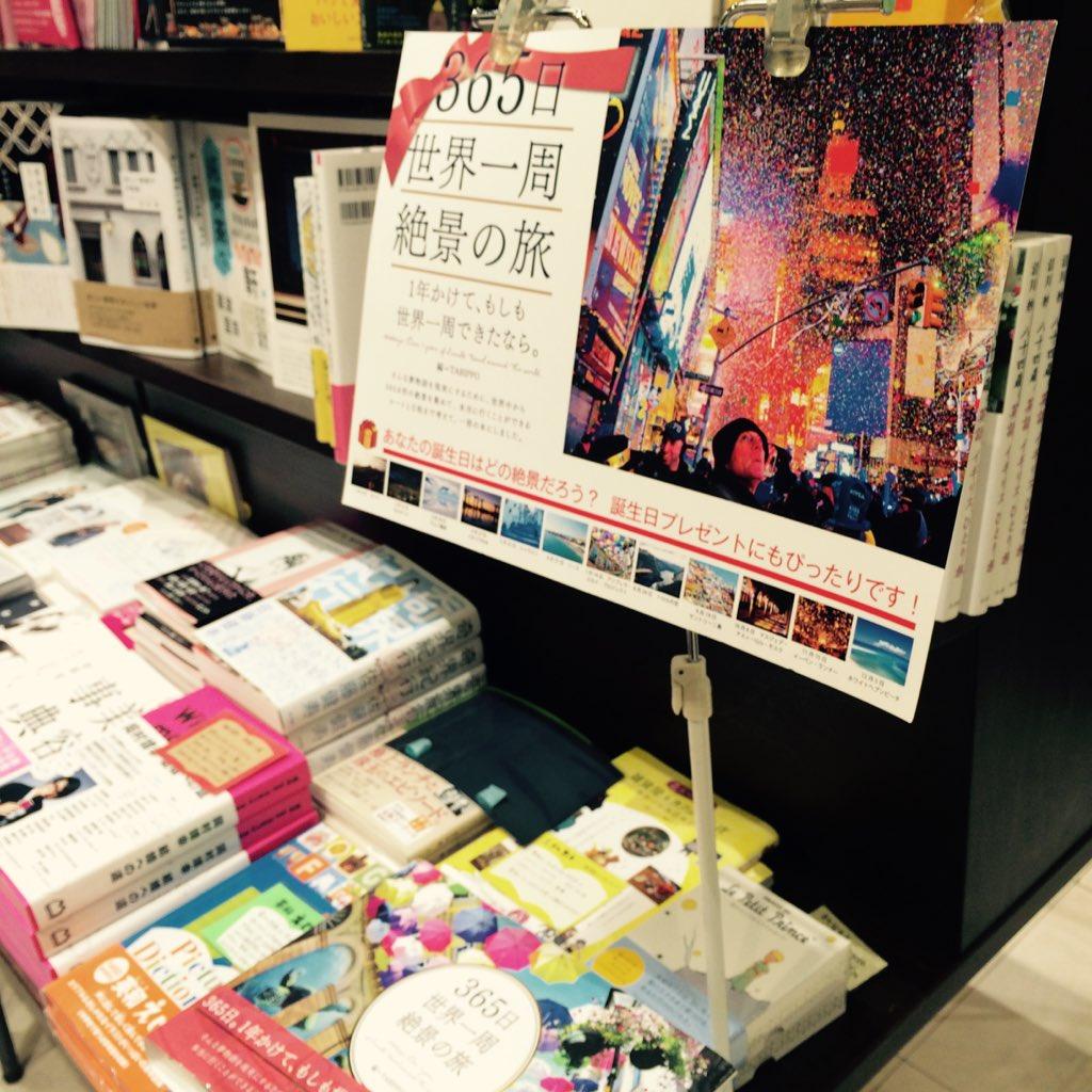大好きな書店に、大好きな友人たちの本が!しかもPOP付き! #tabippo #熊本 #長崎書店 https://t.co/LsejBGsAjs