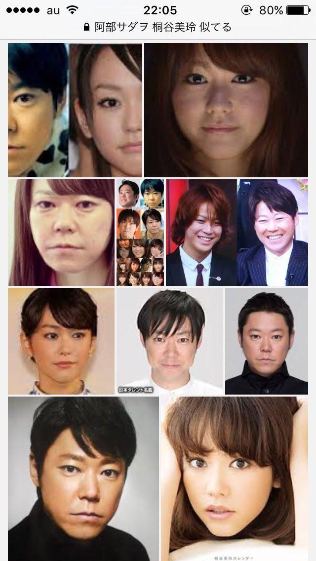 阿部サダヲと桐谷美玲がゲシュタルト崩壊してきた。 https://t.co/IrqsSJky39