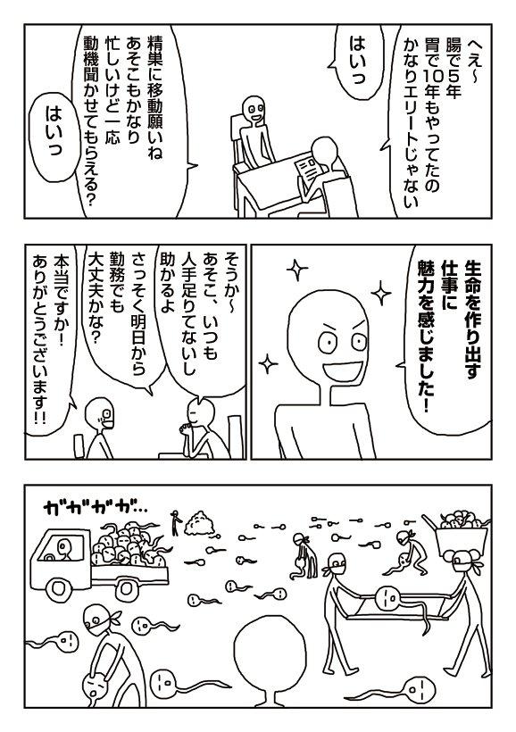 【漫画】精子を作る人たち https://t.co/oZQm407e5W https://t.co/Vw50OgN7DX