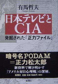 読売新聞と日本テレビの創立者である正力松太郎は、CIAからスパイの暗号名「ポダム=podam」を与えられた人間である事は