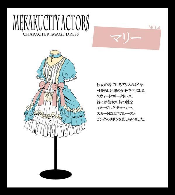 メカクシティアクターズ(カゲロウプロジェクト)キャラクターイメージドレス・マリー。説明文に若干のネタバレを含みますのでご