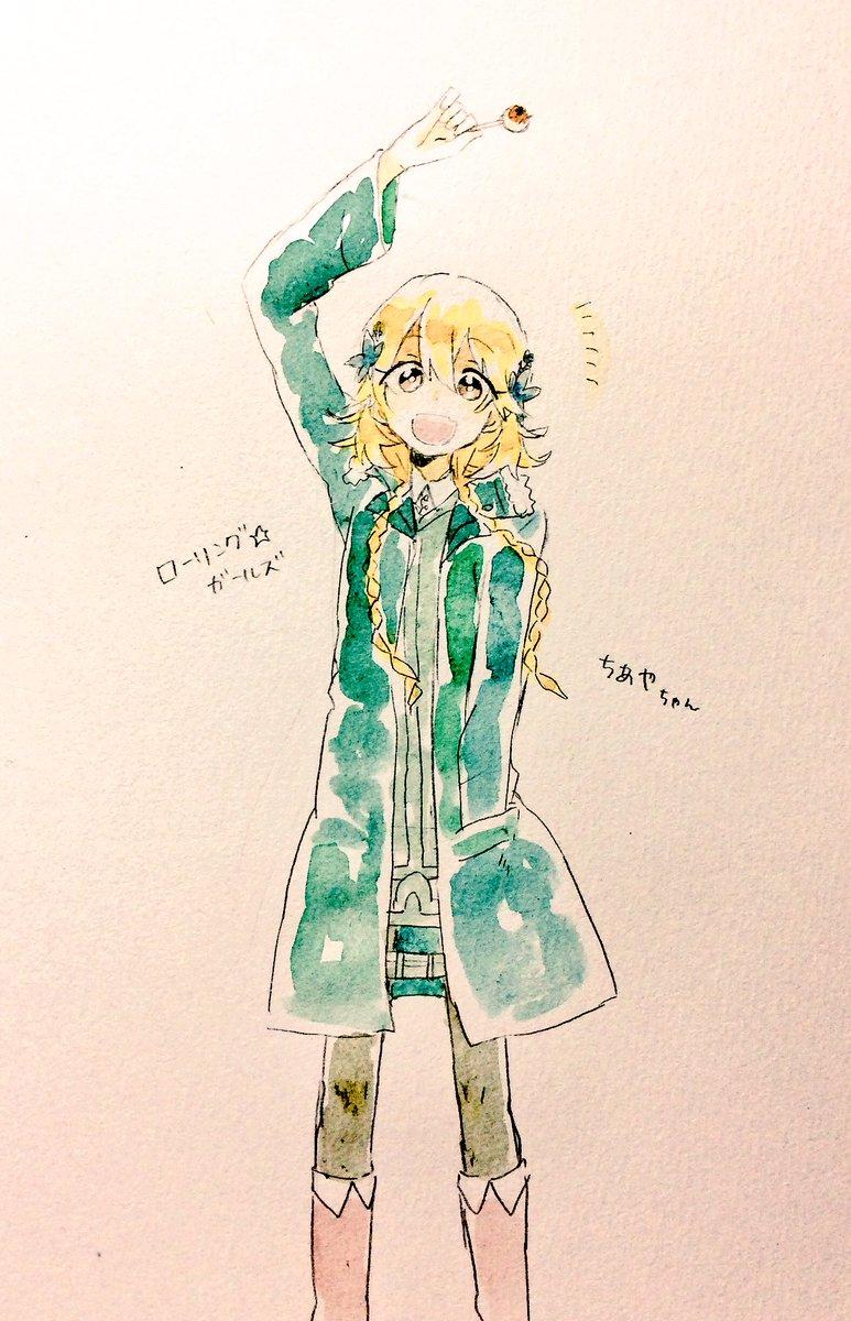 ローリング☆ガールズ/ちあやちゃん