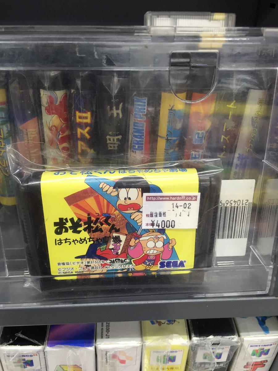 ハードオフでメガドライブ「おそ松くん」が裸4000円は高すぎだろ・・・ おそ松さん しか知らない人が買ってゲーム内容に絶望したらどうするんだ。 (まあ、無いだろうけど) https://t.co/iPoTrx2P6g