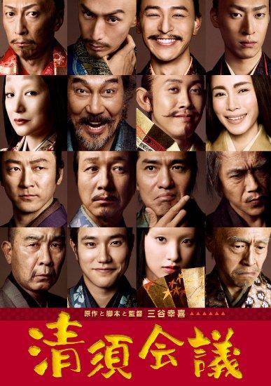 「清州会議の詳細はDVD&Blu-rayで」という宣伝をさりげなく盛り込む三谷幸喜さんの脚本力。 #真田丸 https://t.co/Zd8dORLCbj
