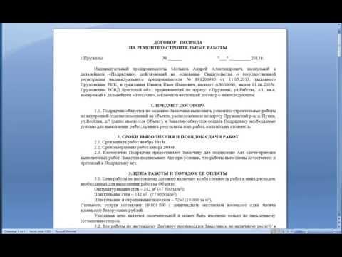 Скачать Договор подряда с юридическими лицами