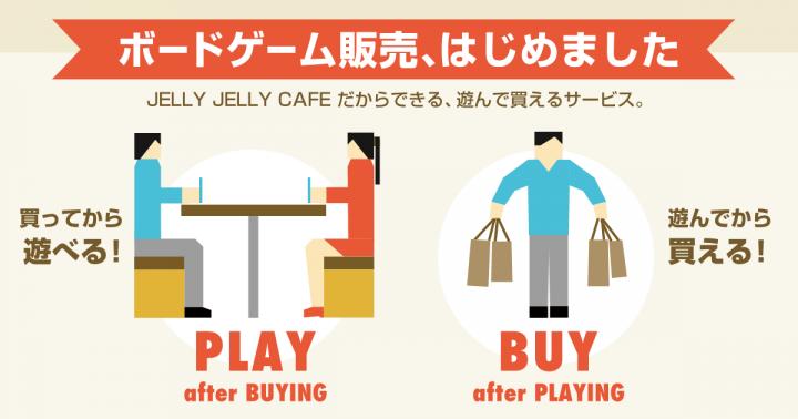 ボードゲームを遊んで買えるお店を目指して、ボードゲーム販売はじめました!楽しかったら買おう!買って遊ぼう!といった感じで提供できればと考えております。 JELLY JELLY CAFE https://t.co/fIHhnW7hnQ https://t.co/c7CCyFzcAi