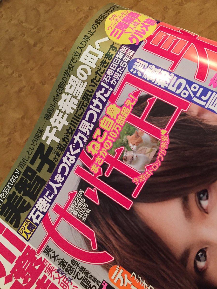 福島県の通学路周辺60箇所の土壌汚染調査。本日発売の『女性自身』に掲載しています。真実を『なかったことにしたくない』と福島で、そして避難先で、勇気を持って声を上げ続けているお母さんたちのルポとともにお伝えしています。ご一読ください https://t.co/tysOWPhogv