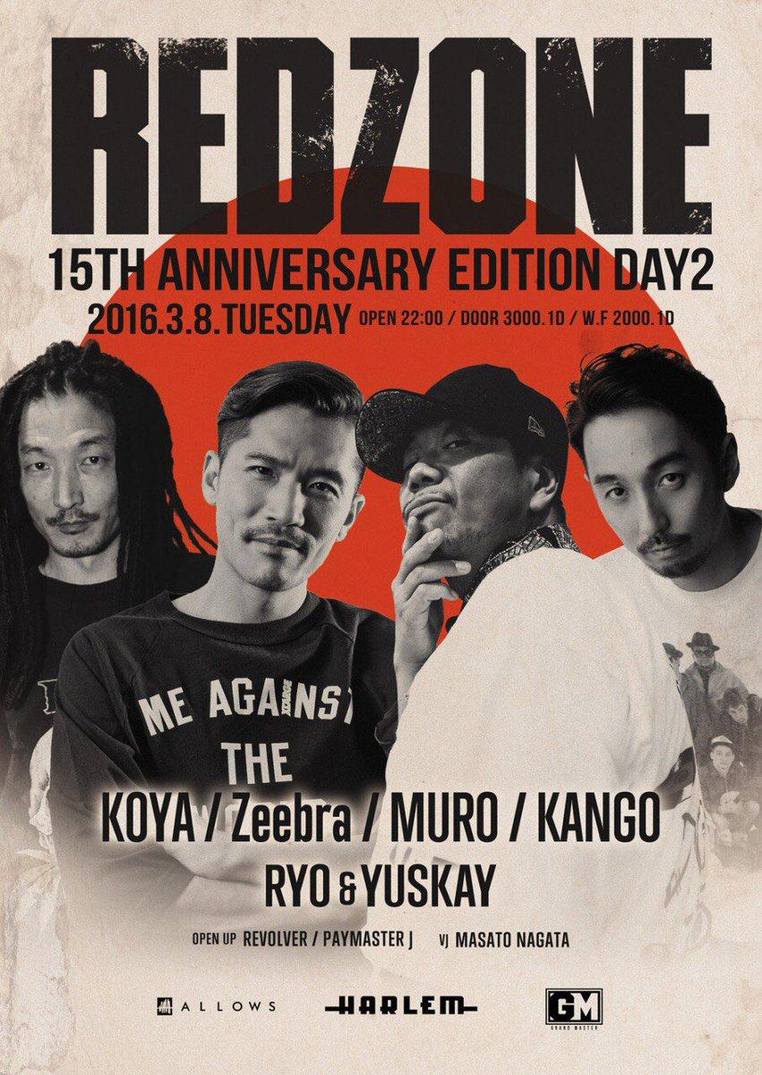 3/8(TUE) #RED_ZONE 15TH ANNIVERSARY EDITION DAY2 @zeebrathedaddy @DJMURO @DJRYO @djyuskay @DJKOYA @djkango #hiphop https://t.co/y7LvpOaEwu
