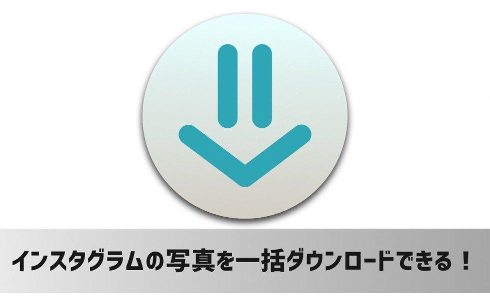 MacでInstagram(インスタグラム)の写真を一括ダウンロードできるアプリ「InstaBro」 | iTea4.0 https://t.co/aVbozu6Lyz https://t.co/9RX7IUAmtH