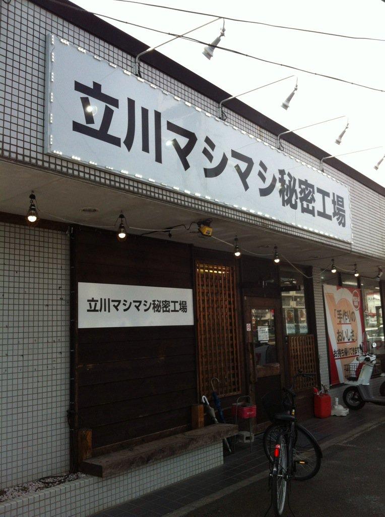 立川マシマシ秘密工場 https://t.co/716u5YMawT