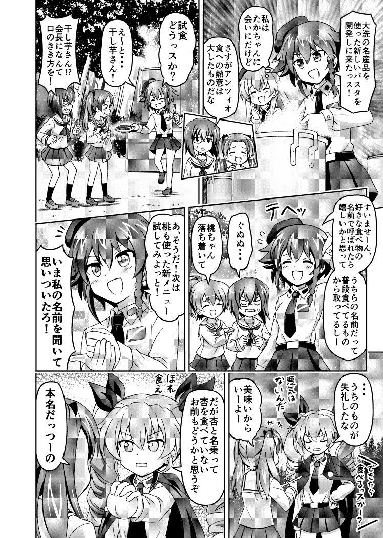 【ガルパン漫画】名前の由縁 https://t.co/I1kBwYAawA