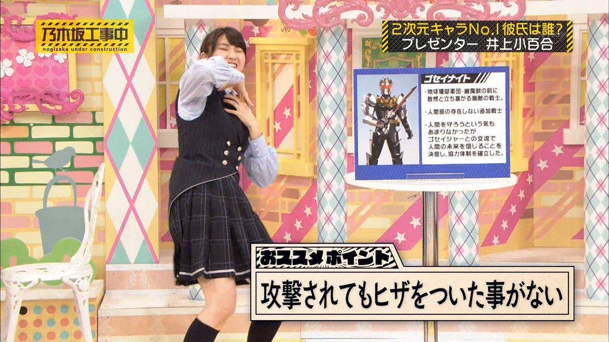 ゴセイナイト様について熱く語るアイドル② #乃木坂46 #tv_tokyo https://t.co/zOIkVQuXoy