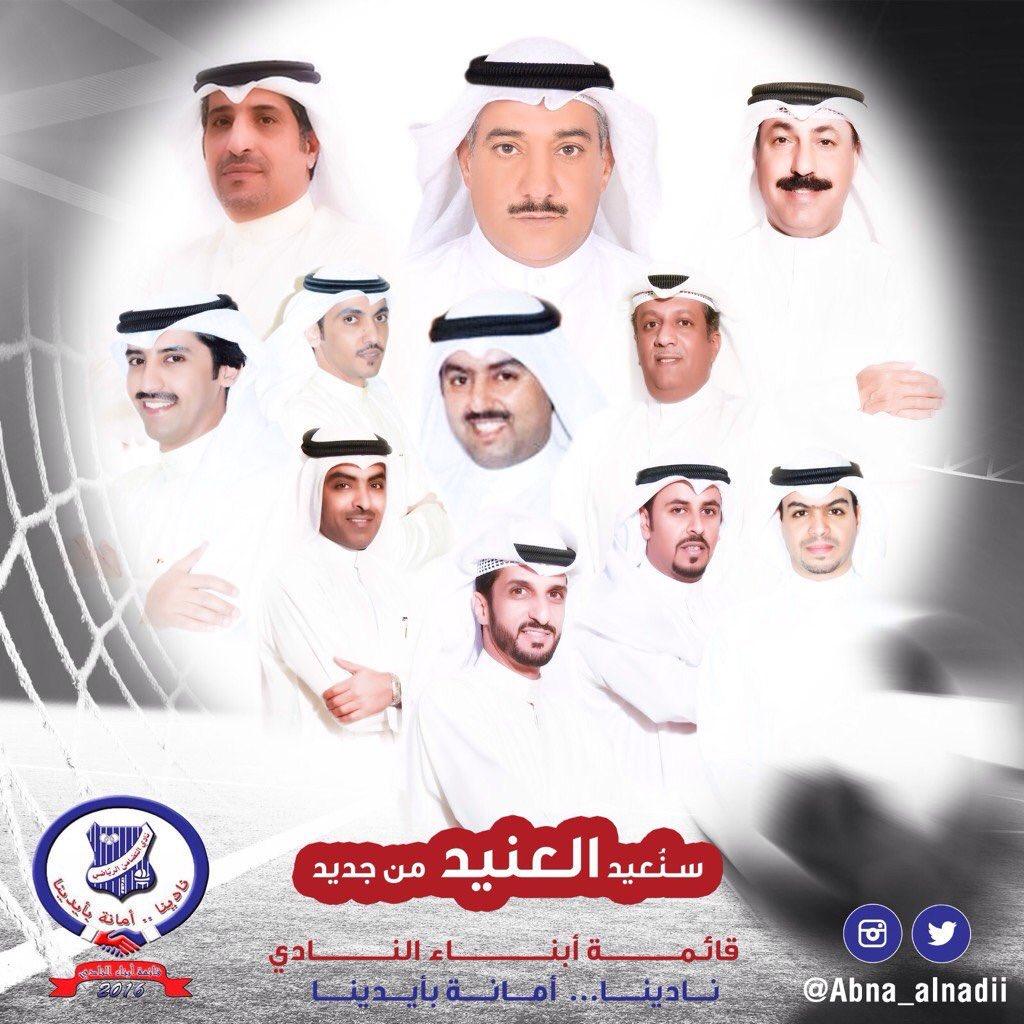 @abna_alnadii رجلات قادرين على النهوض في نادي التضامن قائمة ابناء النادي  دعم وتأييد https://t.co/GkX0JiUvP1