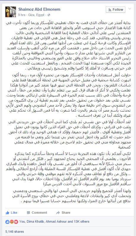مراسلة الاوسكار المصرية تعتذر للمشاهدين ... موقف شجاع وتستاهل الاحترام والتقدير