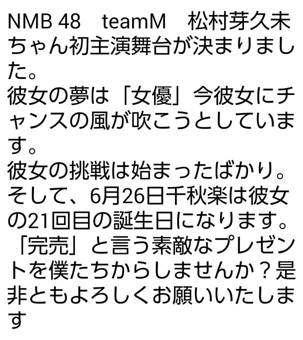 RT @megumayu2828: 「Let's play a GAME」 2016年6月22日(水)~6月26日(日)  全8回公演予定 脚本・演出 高瀬友規奈  主演 松村芽久未(NMB48) 会場 シアターグリーン https://t.co/NCKnLLLUJO