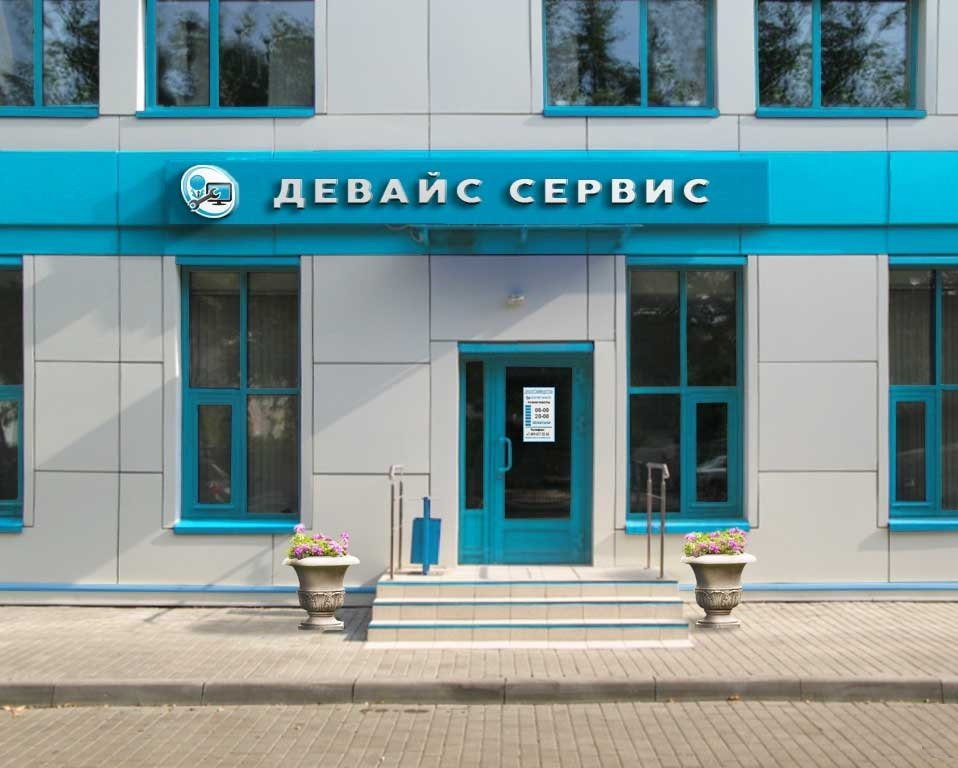 услуги компании Девайс Сервис в Москве