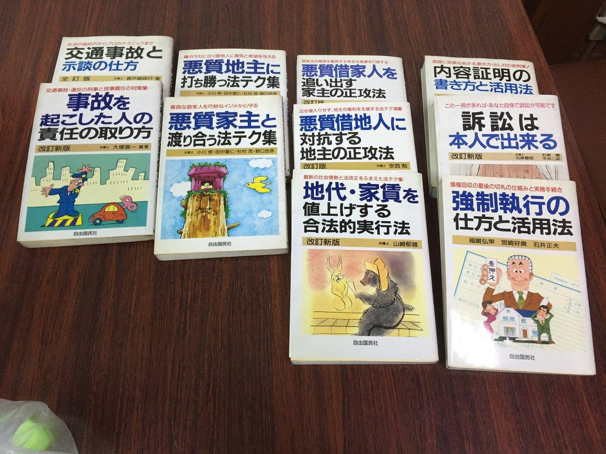 @mikumo_hk 自由国民社のシリーズは不動産屋必携の本ですからねぇ。まあちょっと古い版のしか持ってませんが (^_^;) https://t.co/zCXJQYPY3k