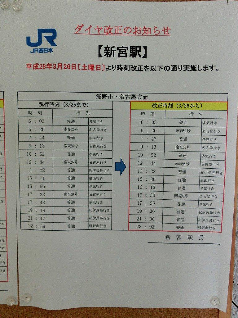 新宮駅にダイヤ改正後の駅時刻表が出てた 午後の普通が結構変わってるようなので、また一から時間を覚えなおさないと... https://t.co/caCXT9RpCS