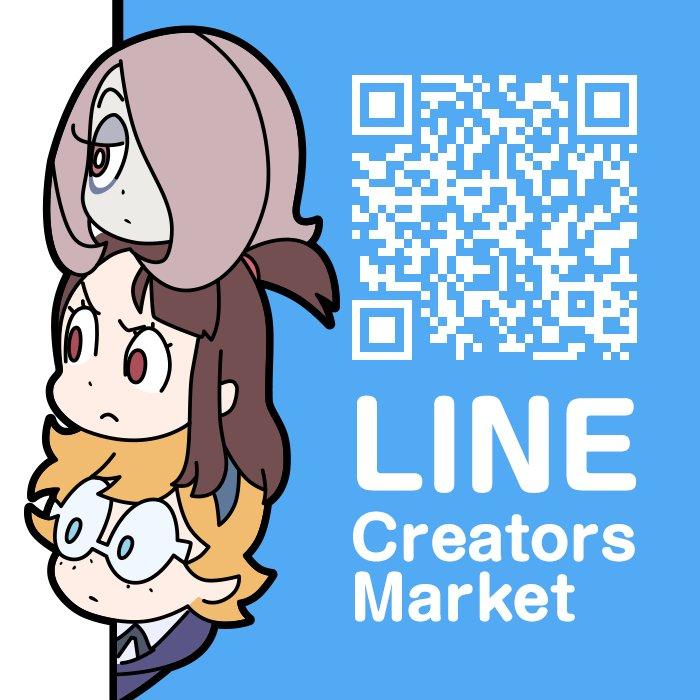 『リトルウィッチアカデミア』のLINEスタンプも好評配信中!イラストは全て吉成曜監督の描き下ろしです! #LWA_jp