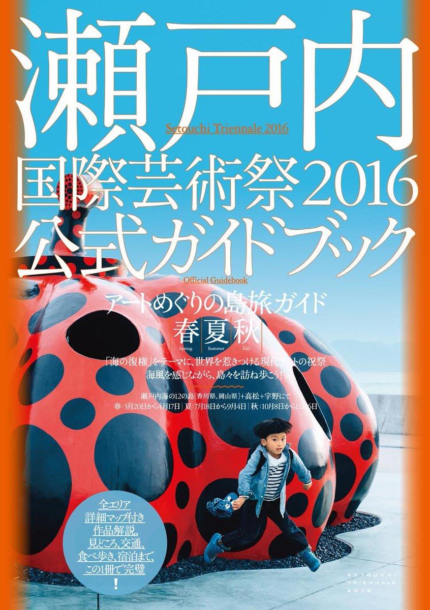 大変お待たせしました!『瀬戸内国際芸術祭2016公式ガイドブック』3/14より販売いたします。今回のガイドブックは、春・夏・秋と全ての3シーズンで使用できる優れもの!ぜひお買い求めの上、島を巡る手助けとしてご利用ください。 https://t.co/0jCE9oPBBt