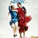 First look poster of Eros and Colour Yellow's #NilBatteySannata. Stars Swara Bhaskar. https://t.co/5rvUBajmC6