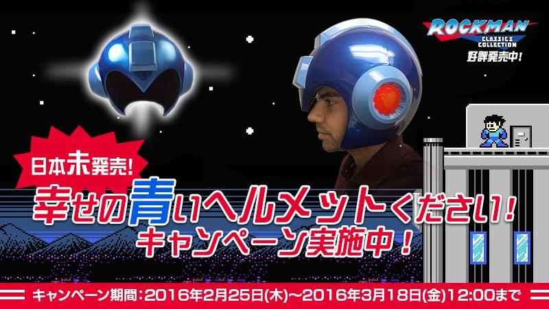『ロックマン クラシックス コレクション』発売記念キャンペーン開催中!フォロー&このツイートをRTか #幸せの青いヘルメット をつけてのツイートで参加!あの青いヘルメットが当たるぞォ https://t.co/T4BbbCTGot https://t.co/XO8sYFKYfh