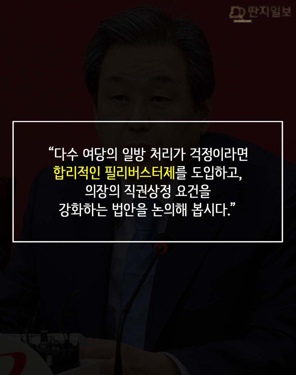 이분의 노고가 있었기 때문에... #딴지 #민주주의꽃 #필리버스터 #무대의노력 #고마워요김무성 https://t.co/xd7IrC35xg