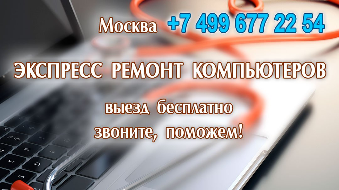ремонт персональных компьютеров