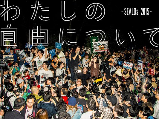 SEALDs(シールズ)の激動の夏に密着した映画公開 『わたしの自由について~SEALDs 2015~』 数名の若者たちが手探りではじめた社会運動の半年間の記録 https://t.co/C3XVqHtply https://t.co/ttIN0smEhh