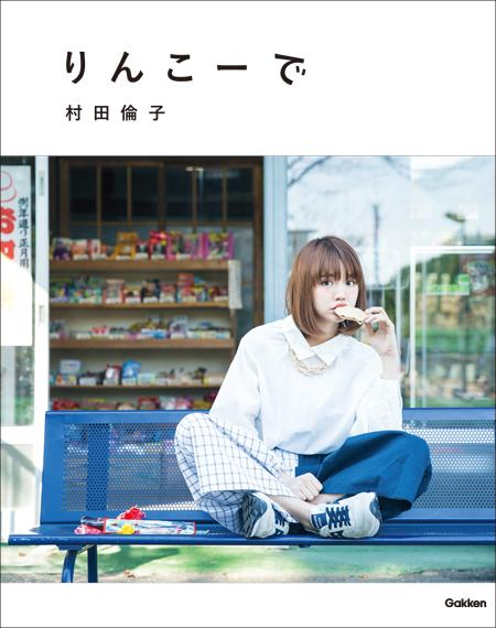 本日、撮影を担当しました、 村田倫子の初セルフブック「りんこーで」が発売されました!  村田倫子が隅の隅まで、詰まった1冊になったと思います。  岩倉様、コマバ様、そして、ぽんを指名をしてくれて、りんちゃんに本当に感謝です。 https://t.co/qdX44ZTBKG