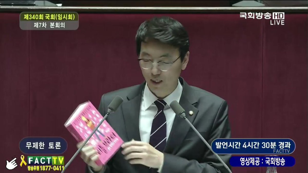 """S Korean lawmakers stage filibuster to protest """"anti-terror"""" bill, read from Little Brother https://t.co/GuuzZtHzh1 https://t.co/U2jmXT1JTZ"""