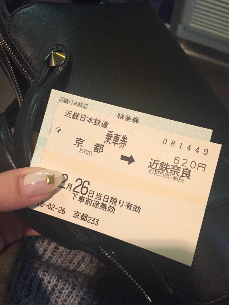 な〜〜ら〜〜初上陸〜〜 https://t.co/mSgflQhe46