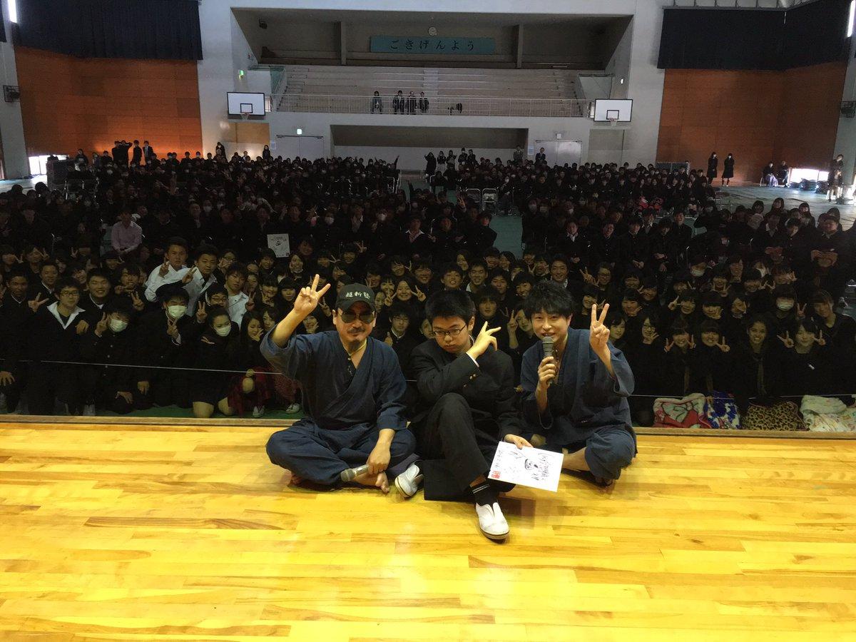 関東学園大学付属高校でネタやりました!みんなありがとー! 写真ほいっ!RTよろしく! また会いましょう! https://t.co/ueUz9pA8e9