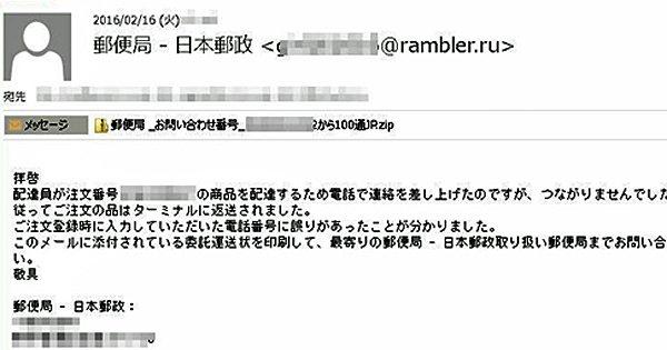 日本郵政の名前で、不在通知の偽メールが出回っています。添付ファイルを開くと、ネットバンキングで不正送金を行うウイルスに感染する可能性が…詳しくは三上洋さん「サイバー護身術」で。 https://t.co/Pqnw1nQ7Df https://t.co/ade80nOO97