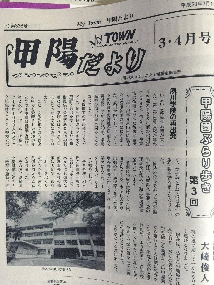宮っ子3,4月号の甲陽だより。4月に移転する夙川学院(光陽園学院のモデル)の校長先生が手記を載せてらっしゃいます。 #h