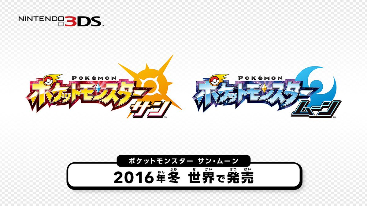 ポケットモンスターシリーズ最新作『ポケットモンスター サン』『ポケットモンスター ムーン』は、2016年冬発売予定。#NintendoDirectJP https://t.co/mRR4CgaRTb