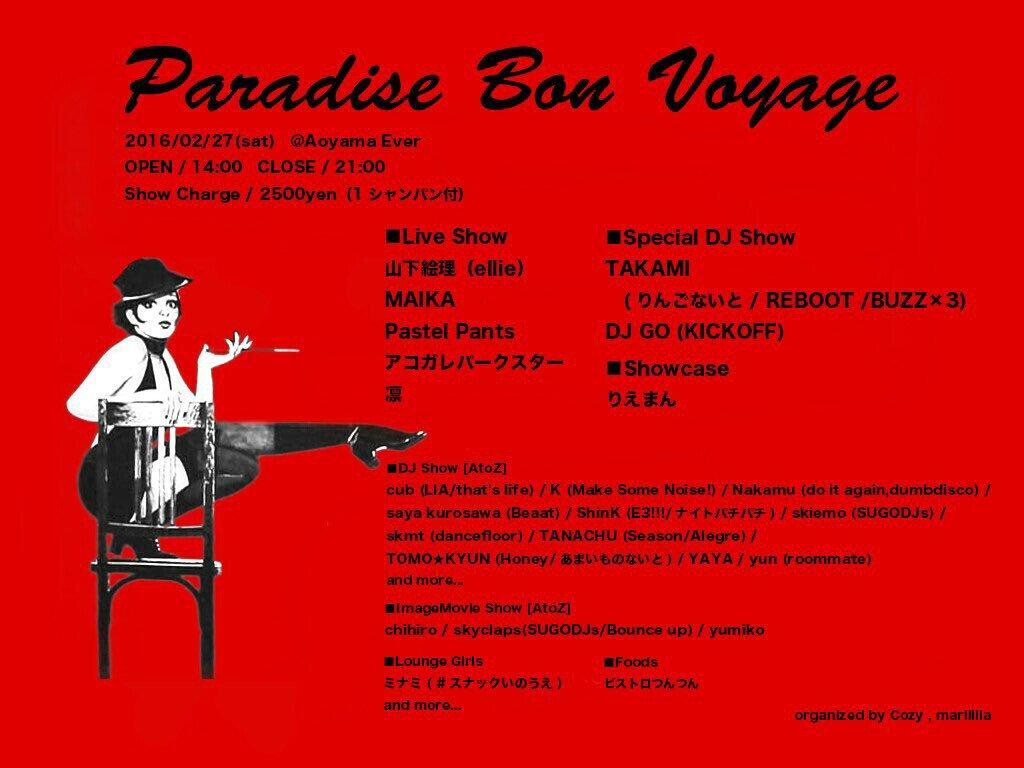 【本日27日(土)14時〜青山everにて開催!】Paradise Bon Voyage!ちょっぴり大人のキャバレーをコンセプトとした、ライブ&ショー&DJ&VJパフォーマンス! 美味しいフードもあるので是非! #PBV0227 https://t.co/NITKhVEmDX