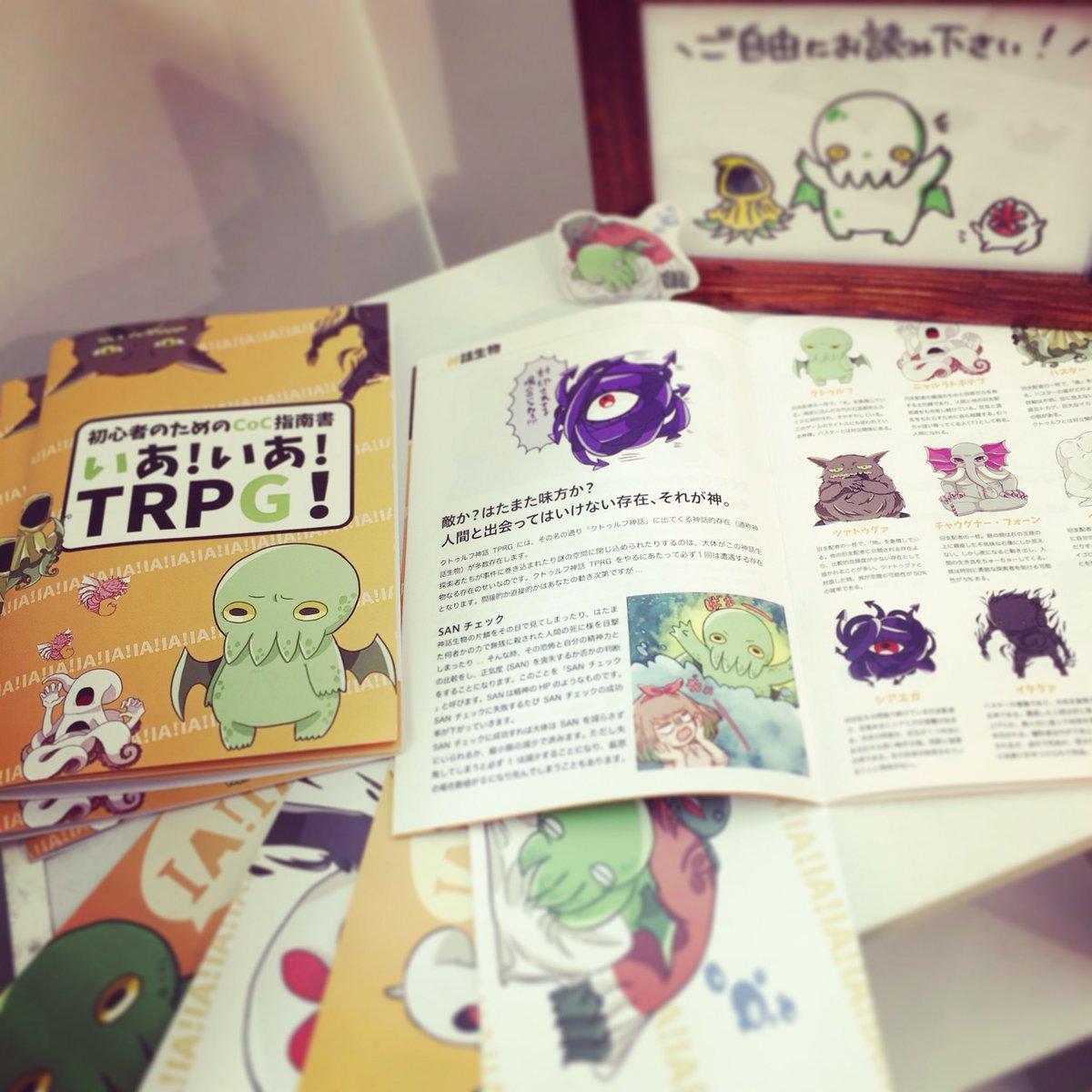 クトゥルフ神話TRPGを広めるための指南書だそうで。本格的な冊子になってます・・・ #CoC #TPRG #キャラクターデザイン #作品展 https://t.co/7f79CWwHqW