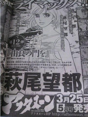 萩尾望都先生が寄生獣田宮良子の娘の物語を描く!?マジかー。 https://t.co/HpHovQgKE8